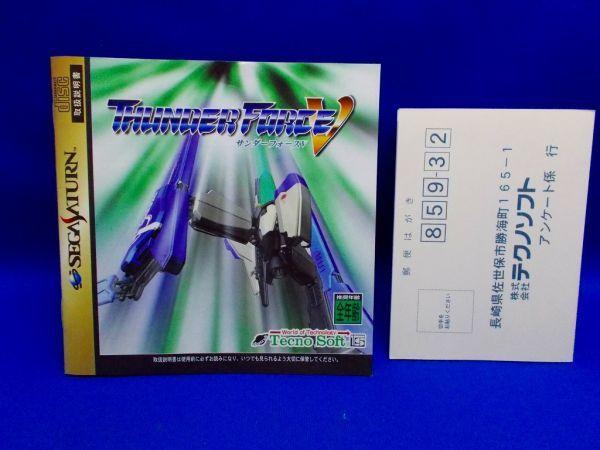 サンダーフォースⅤ スペシャルパック セガサターン SS テクノソフト CD2枚組 1997年 THUNDER FORCE_画像4