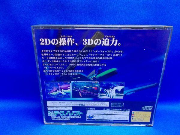 サンダーフォースⅤ スペシャルパック セガサターン SS テクノソフト CD2枚組 1997年 THUNDER FORCE_画像9
