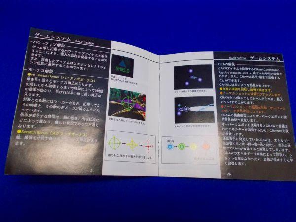 サンダーフォースⅤ スペシャルパック セガサターン SS テクノソフト CD2枚組 1997年 THUNDER FORCE_画像10