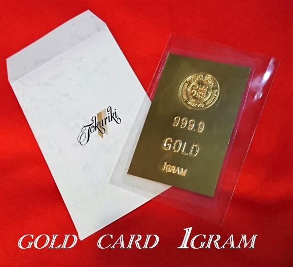 ◆◇1円スタート〜純金999.9 インゴットゴールド カード 日本製1g 金地金 《徳力本店》送料無料◇◆