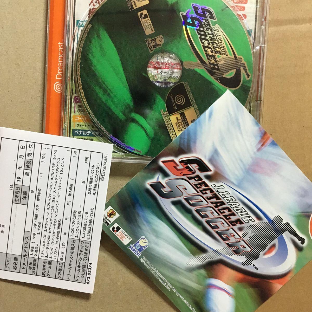 DC Jリーグ スペクタクルサッカー 即売み_画像1