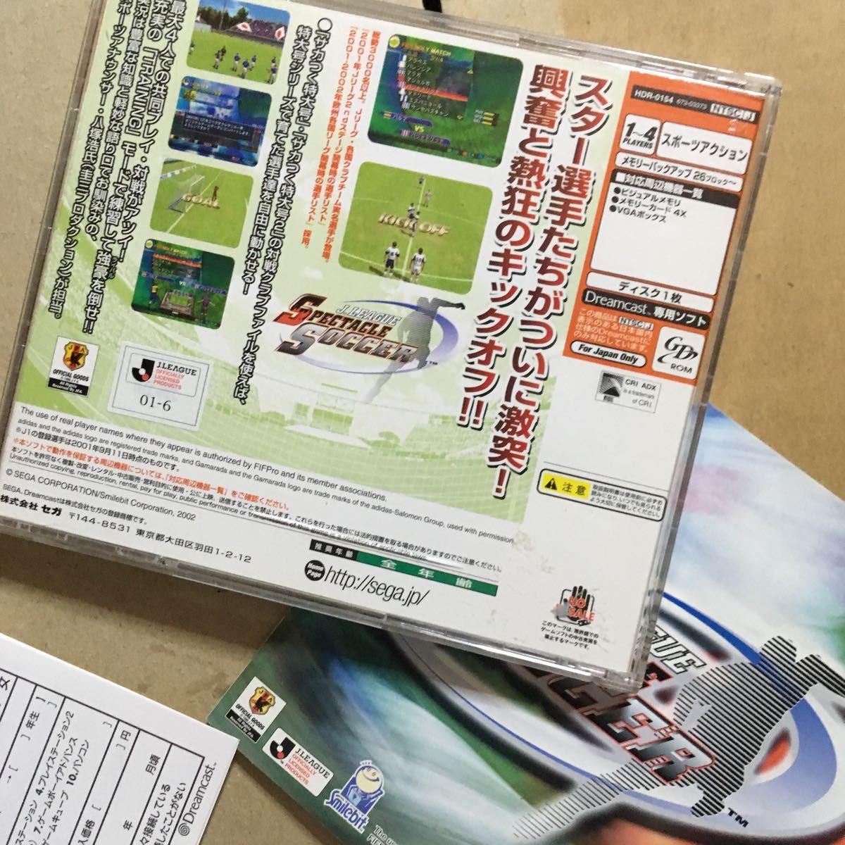 DC Jリーグ スペクタクルサッカー 即売み_画像2