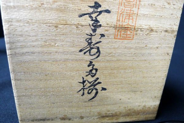 T463 会津塗 天然木漆器 鉄仙蒔絵 螺鈿入り 幸寿多揃 菓子器 共箱 / 60_画像6