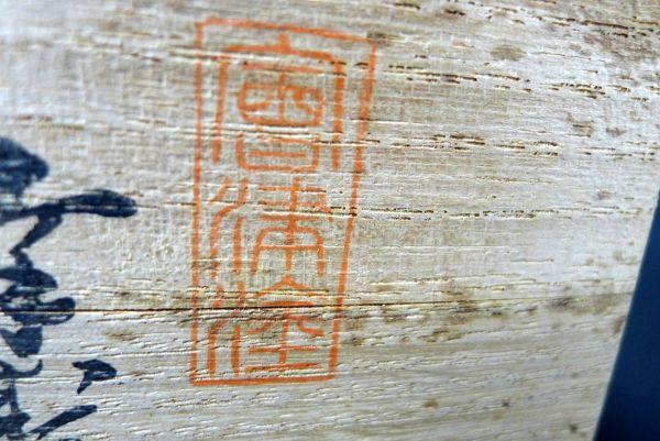 T463 会津塗 天然木漆器 鉄仙蒔絵 螺鈿入り 幸寿多揃 菓子器 共箱 / 60_画像7