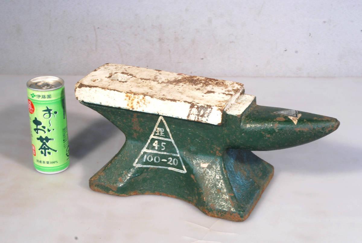◆当時品【角付アンビルNo.20 金床】作業代 鍛冶屋 重さ20Kg