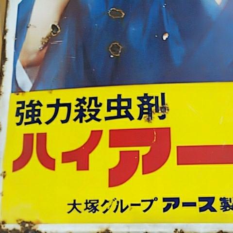 【ハイアース/アース渦巻】ホーロー(琺瑯)看板 両面 昭和レトロ_画像5