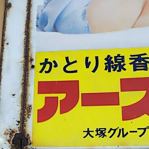 【ハイアース/アース渦巻】ホーロー(琺瑯)看板 両面 昭和レトロ_画像9