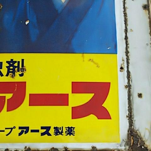【ハイアース/アース渦巻】ホーロー(琺瑯)看板 両面 昭和レトロ_画像6