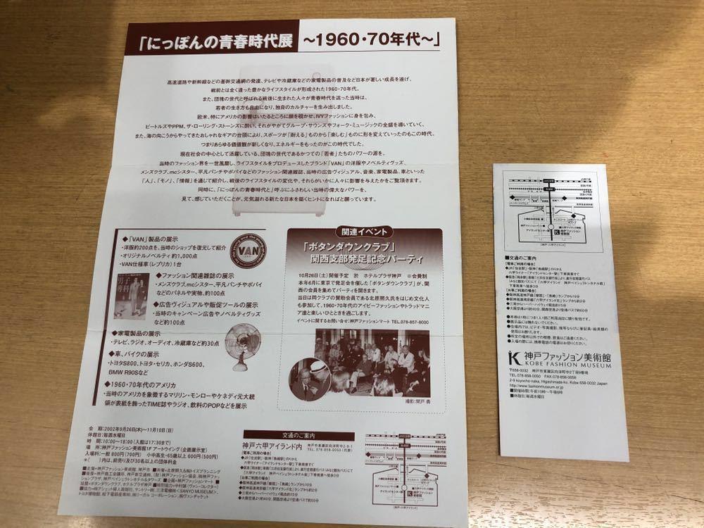 VAN JAC◯ビッグコレクター/中村誠氏 ステッカーほか_画像6