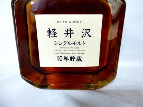 1円~ 未開栓 KARUIZAWA 軽井沢 シングルモルト OCEAN WAHISKY ウイスキー 10年 貯蔵 720ml_画像2