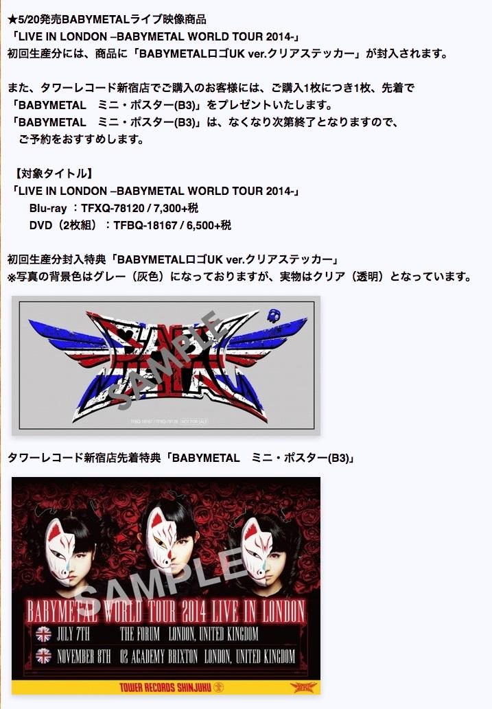 美品 BABYMETAL WORLD TOUR 2014 Blu-ray LEGEND 2015 ~新春キツネ祭り~ THE ONE - 限定 Blu-ray ポスター タワーレコード タワレコ_画像4