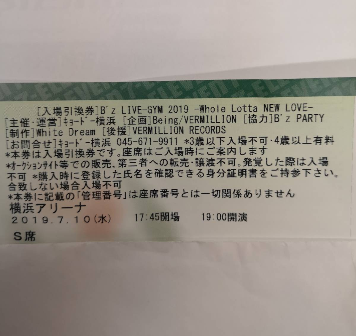 【7/10】S席チケット1枚■B'z LIVE-GYM 2019-Whole Lotta NEW LOVE■横浜アリーナ7月10日(水)