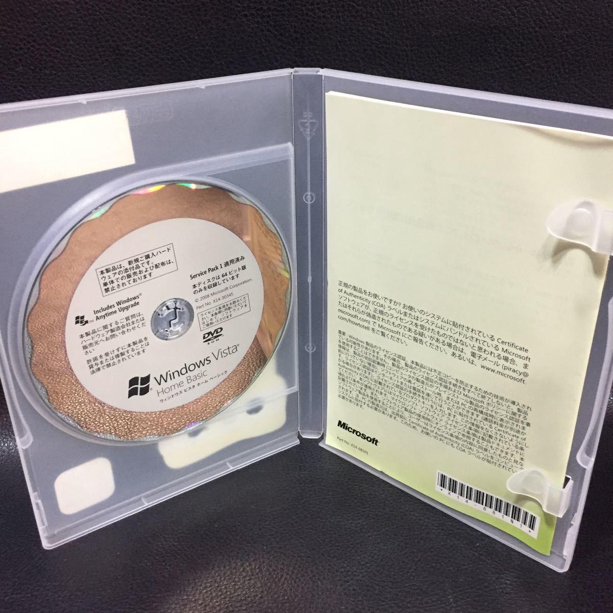 現状品 Windows Vista Home Basic 64bit OEM版 SP1適用済みプロダクトコード付き 【L-3】_画像2