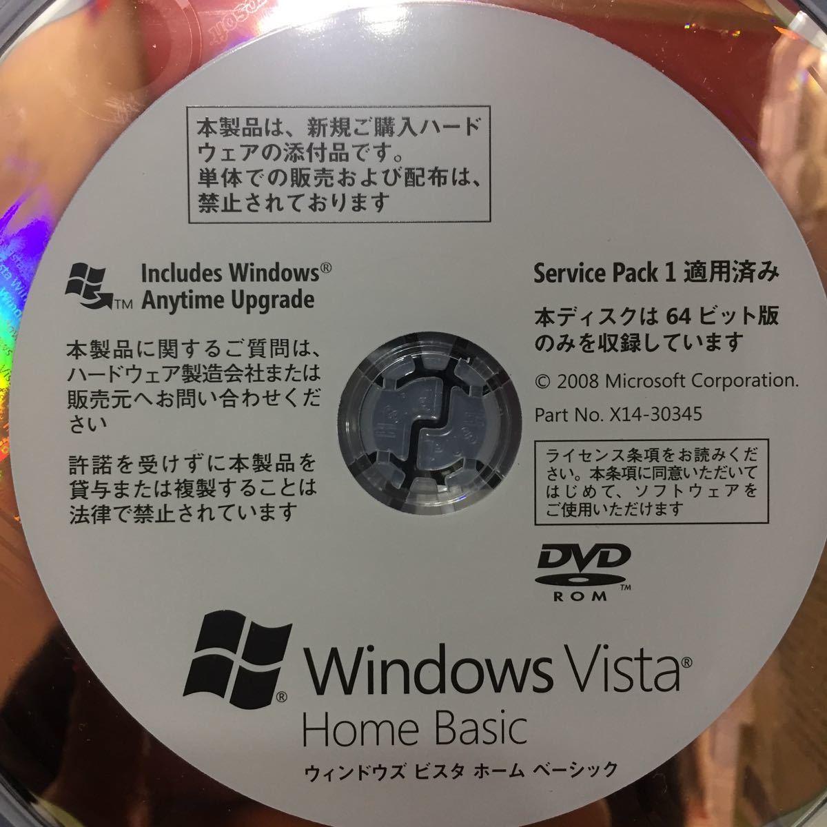 現状品 Windows Vista Home Basic 64bit OEM版 SP1適用済みプロダクトコード付き 【L-3】_画像3