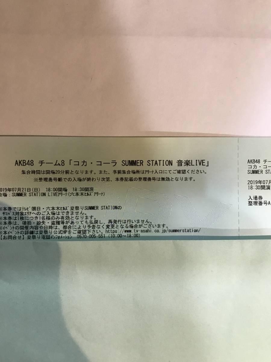 AKB48 チーム8 SUMMER STATION音楽LIVEチケット 7/21 18:30 1枚