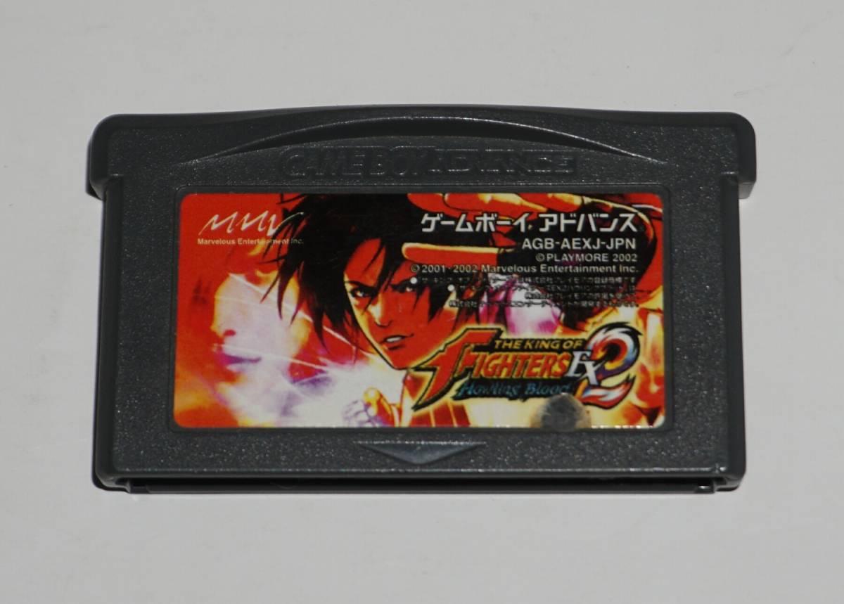 GBA ゲームボーイアドバンスソフト[ザ・キング・オブ・ファイターズEX2 ハウリングブラッド]