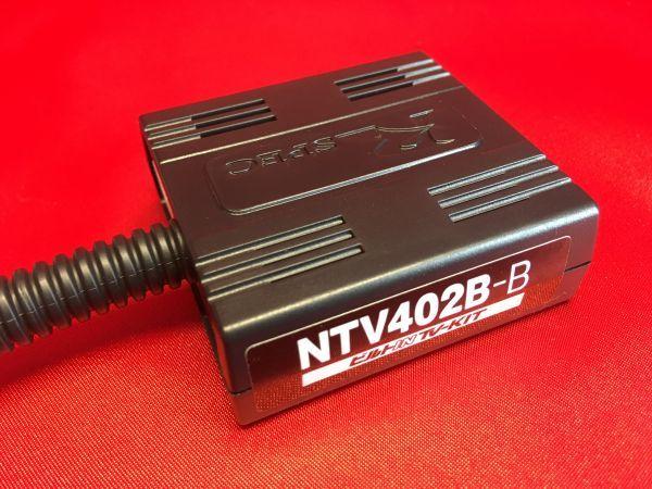 未使用品 返品可&送料一律 データシステム ビルドインTVキット NTV402B-B 日産ディーラーオプションMP315D-A/W MP314D-A_画像1