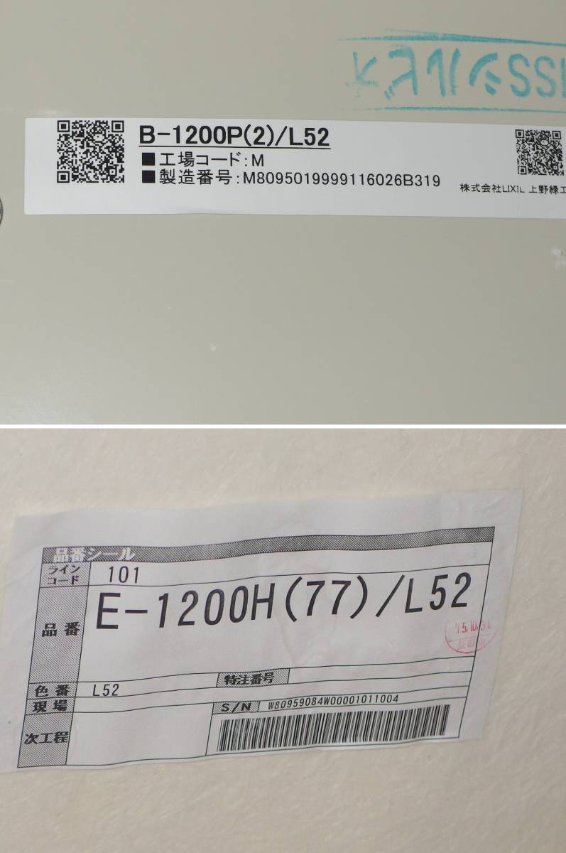 【在庫品】 LIXIL INAX FRP浴槽 B-1200P オフホワイト エプロン ゴム栓 幅1200 未使用未施工 endstbN_画像10