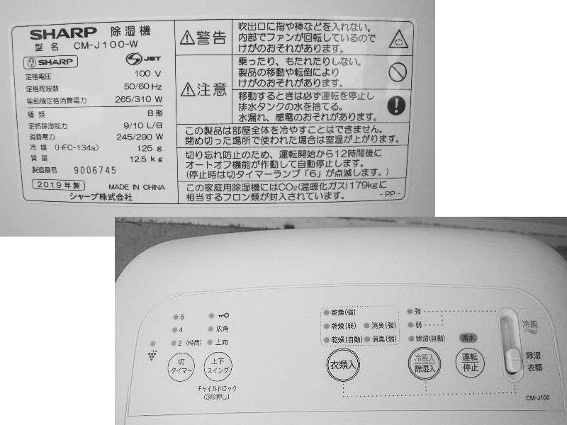 ★シャープ★除湿機★CM-CJ100★2019年製★_画像3
