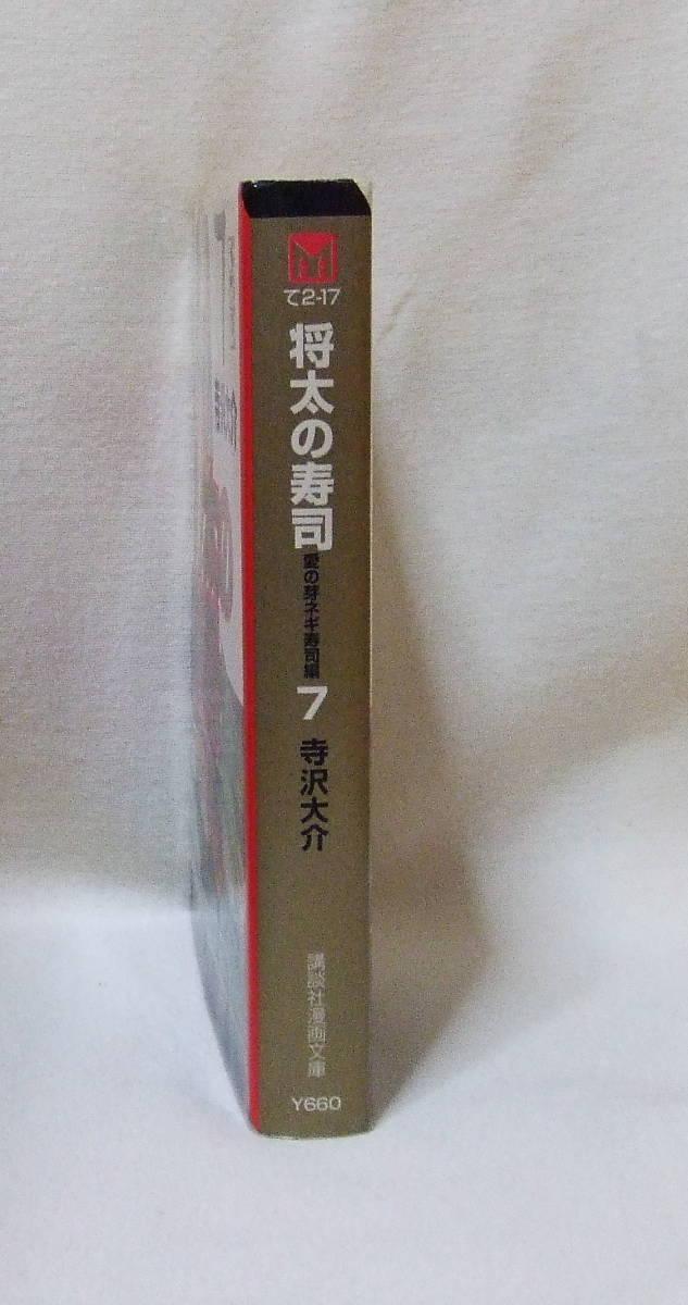 文庫コミック 「将太の寿司 7 寺沢大介 講談社漫画文庫」古本 イシカワ_画像4