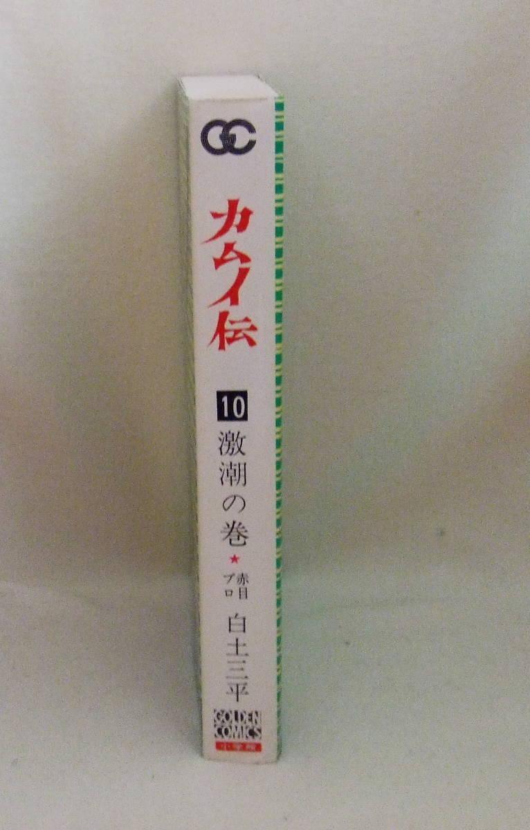 コミック 「カムイ伝 10 赤目プロ 白土三平 ゴールデン・コミックス 小学館」古本_画像4
