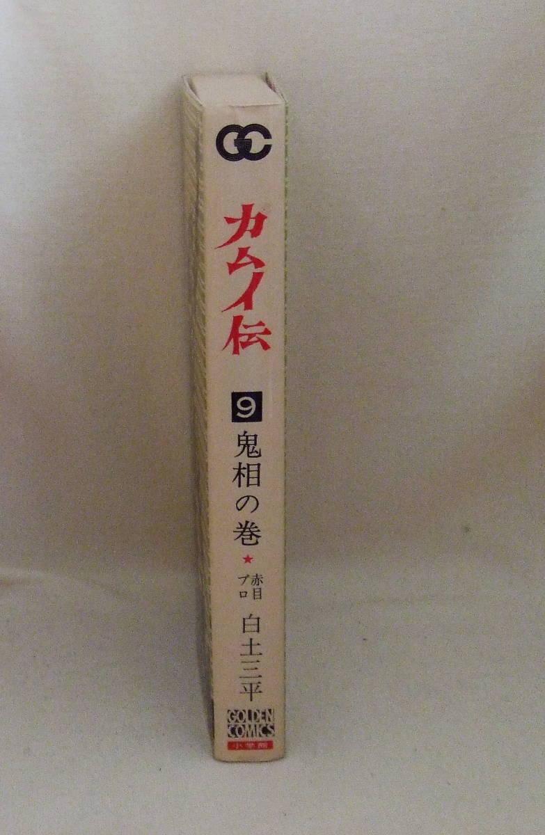 コミック 「カムイ伝 9 赤目プロ 白土三平 ゴールデン・コミックス 小学館」古本_画像4