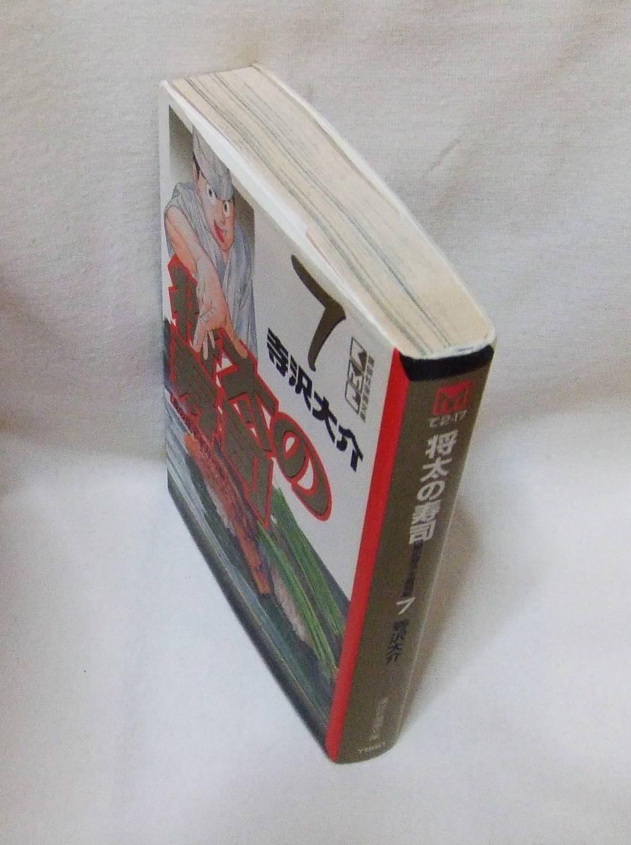 文庫コミック 「将太の寿司 7 寺沢大介 講談社漫画文庫」古本 イシカワ_画像3