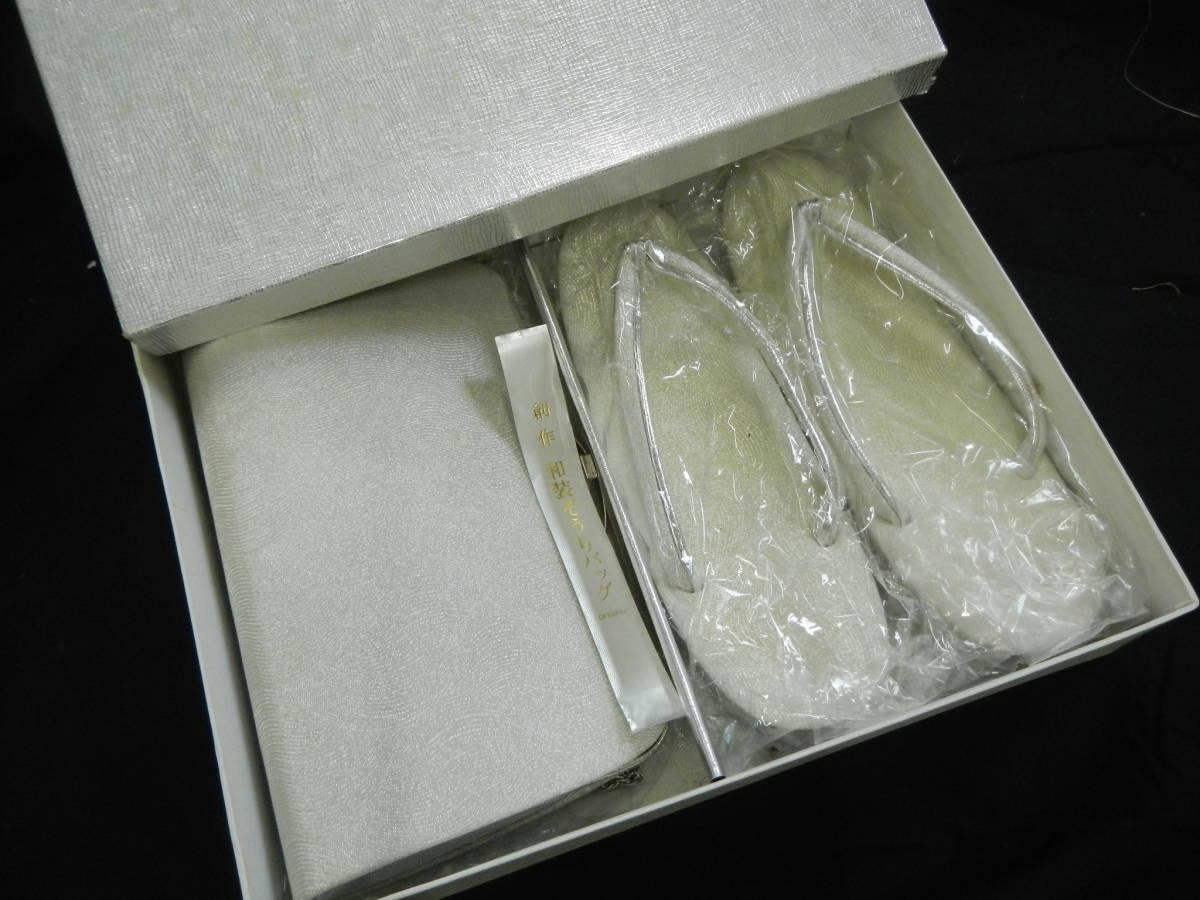 <銀の斧>和装・草履バッグセット・正装用