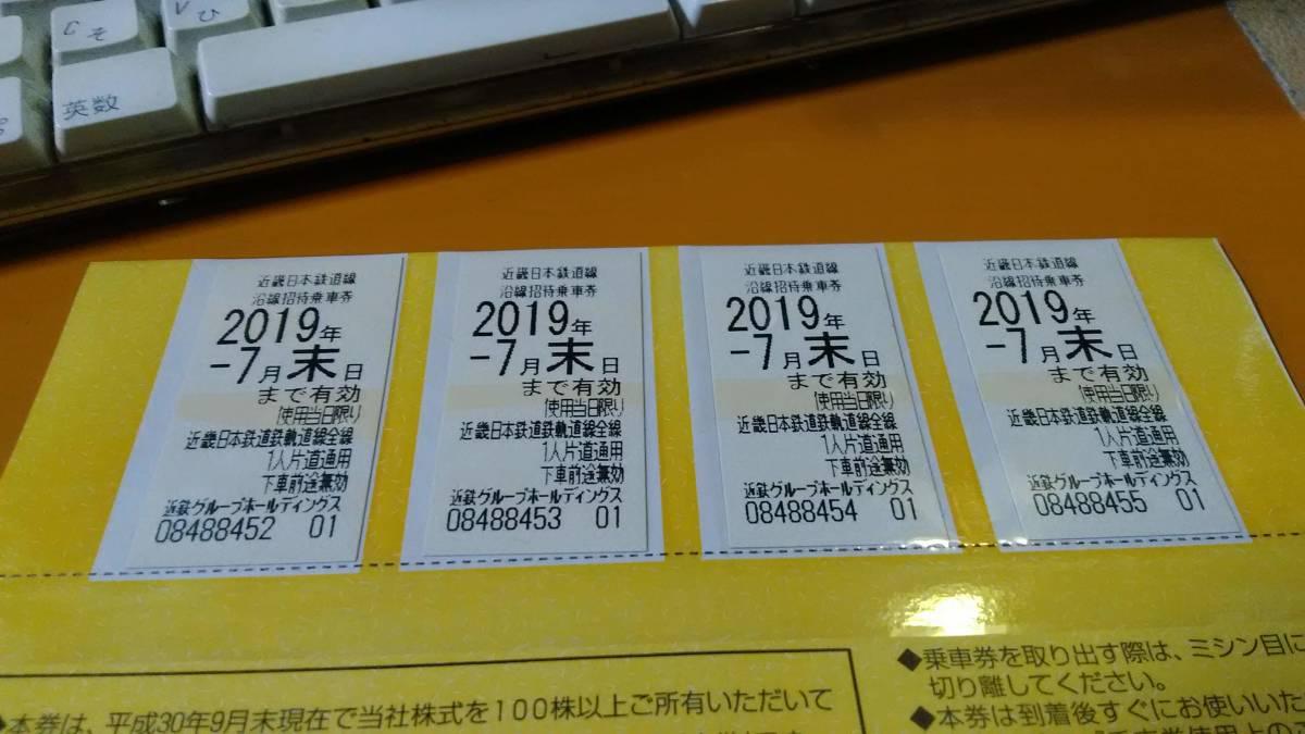 近畿日本鉄道線沿線招待乗車券セット(1セット4枚)