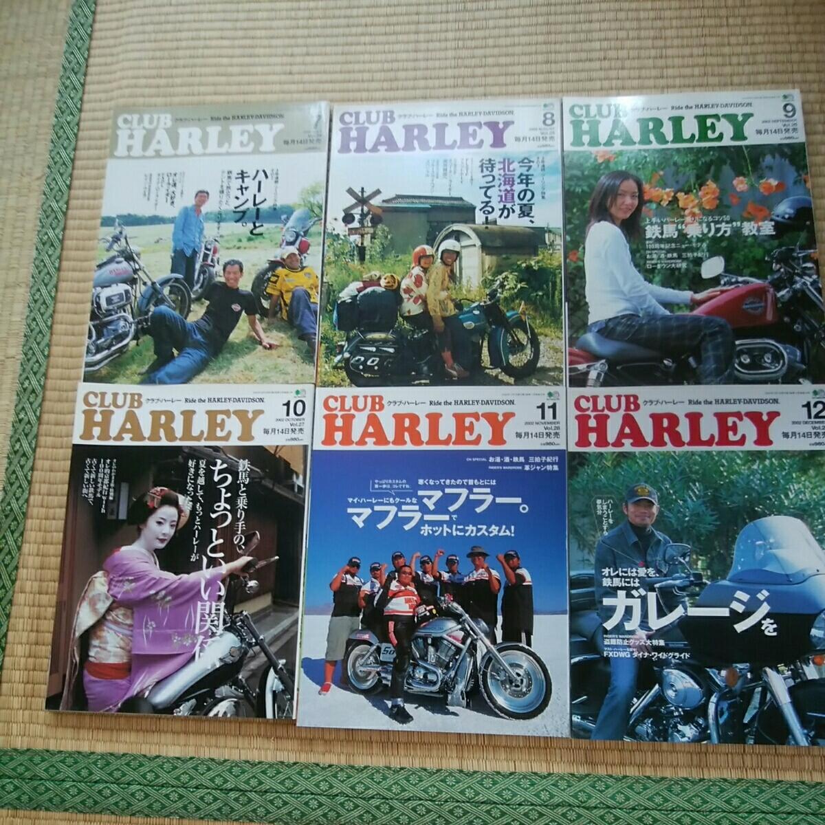 クラブハーレー 2002年12冊_画像3