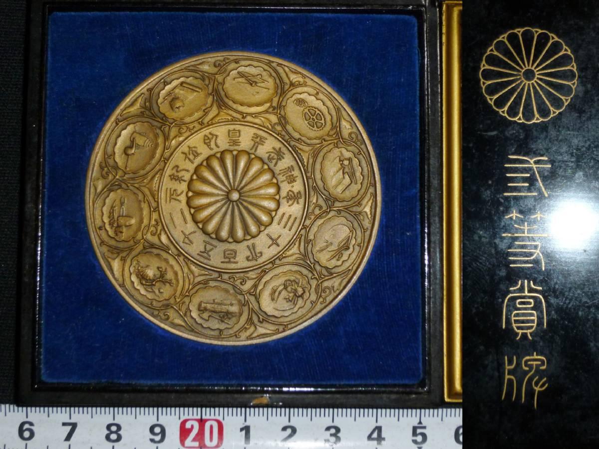 戦前日本・第五回内国産業博覧会・二等賞牌・記念メダル・明治三十六年・2563年(日