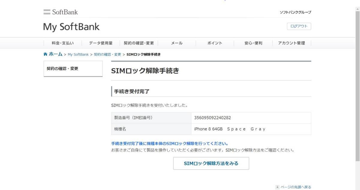 新品・送料無料 SIMフリー iphone 8 64GB スペースグレイ ソフトバンク_画像2