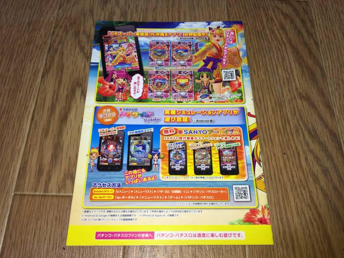 ■宣伝小冊子「SANYO / CR スーハー海物語 IN 沖縄4 with アイマリン 遊パチ 99バージョン」■_画像2