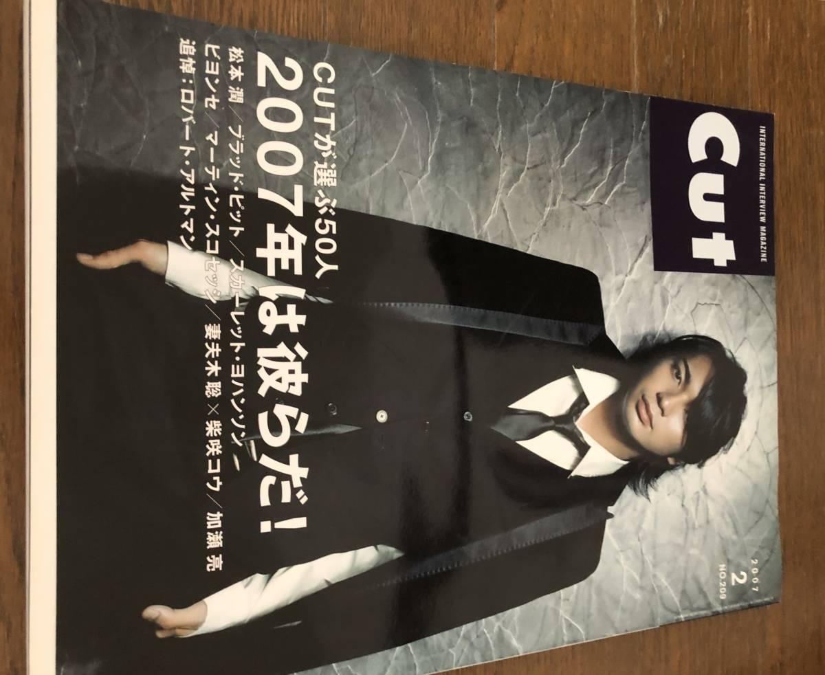 雑誌 ROCKIN'ON CUT カット NO.209 2007.2 嵐 松本潤
