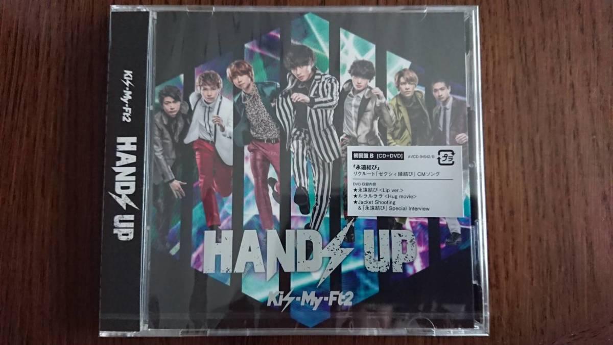 【一度視聴】 キスマイ HANDSUP 初回盤B CD+DVD