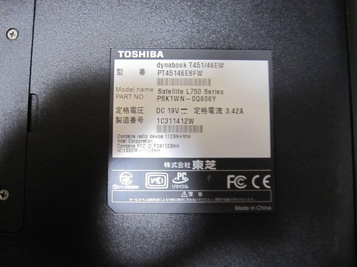 少し難あり 大容量1TB HDD搭載東芝Dynabook T451 第3世代Core7-2670QMプロセッサー 2.20GHzターボブースト時3.10GHz_画像7