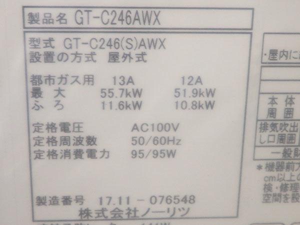 N1860【税込/未使用品】2017年製 ノーリツ ガスふろ給湯器 GT-C246AWX-BL/エコジョーズ/24号 オートタイプ/都市ガス用/36万_画像4