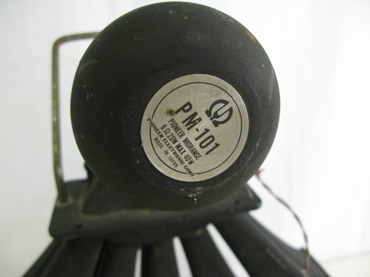 PIONEER パイオニア ホーン型 ミッドレンジユニット ドライホーン PM-101 6:25ABC1.5_画像8