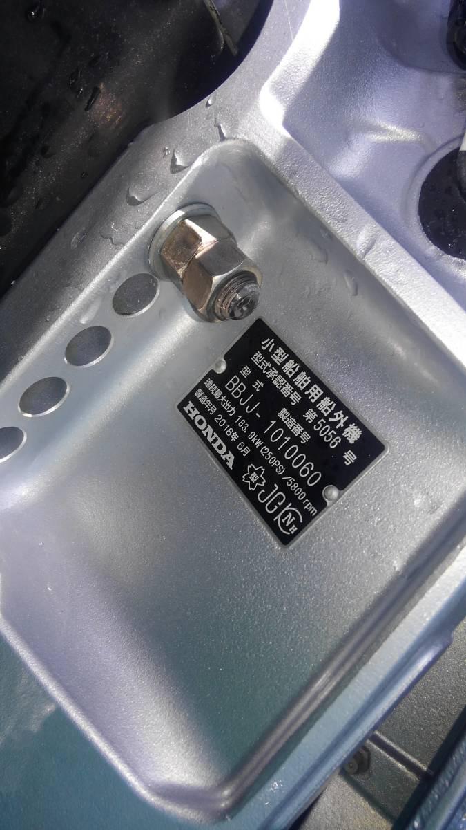 値下げ! 銀行振り込みでお願いします。HONDA BF250 UL 淡水でのみ使用の極上品 2018モデル 使用時間少_画像5