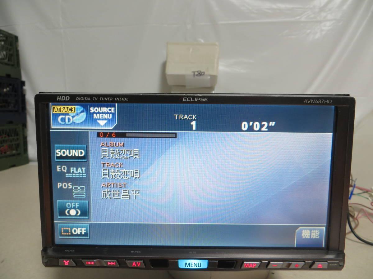 T80 動作保証保障イクリプス人気HDDナビ2007-8年/AVN687HD/TV地デジフルセグ内臓/CD.DVD/動作品 配線付き_画像3