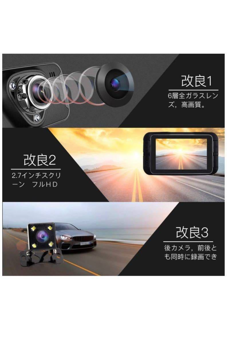 ドライブレコーダー 前後カメラ 1080PフルHD 170度広角レンズ 5.0インチ 暗視カメラ 2.7インチスクリーン LED赤線ライト No.4_画像2