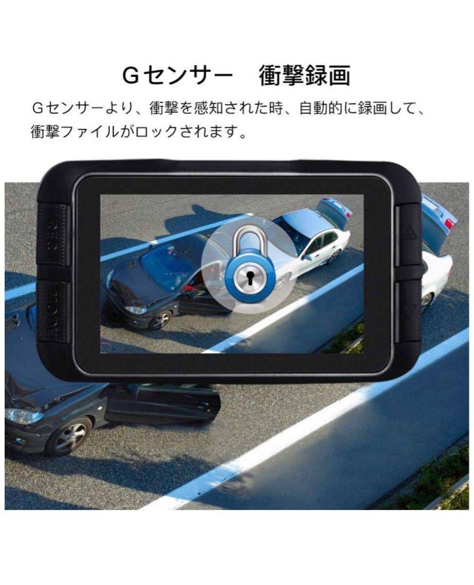 ドライブレコーダー 前後カメラ 1080PフルHD 170度広角レンズ 5.0インチ 暗視カメラ 2.7インチスクリーン LED赤線ライト No.4_画像4