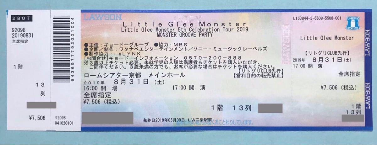 Little Glee Monster ロームシアター京都 メインホー 2019年8月31日(土) 16:00 開場 17:00 開演