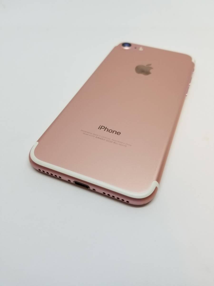 ☆【美品・○判定】iPhone7 32GB 即決有り_画像3