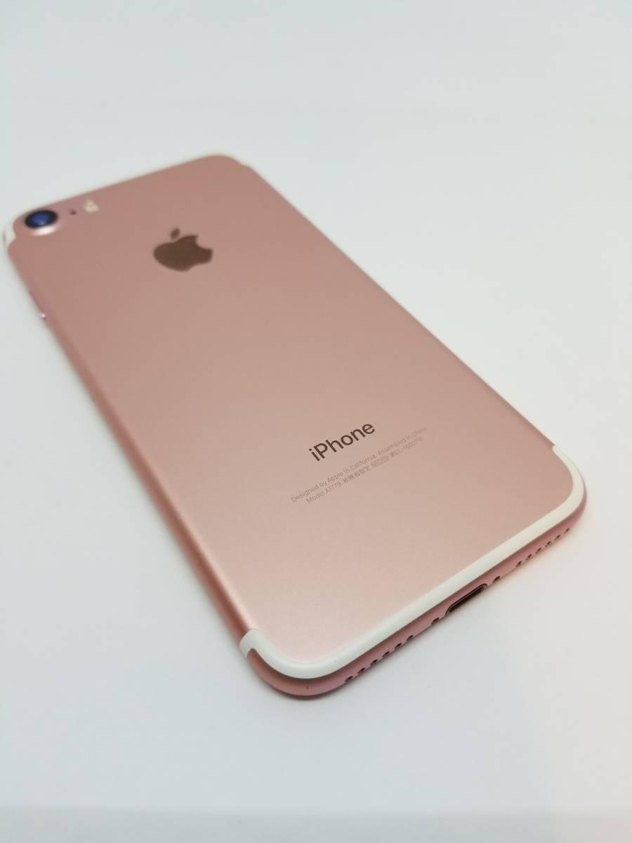 ☆【美品・○判定】iPhone7 32GB 即決有り_画像7