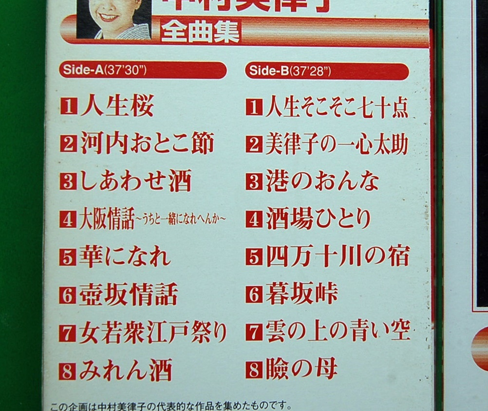 カセットテープ 中村美律子 全曲集  全16曲_画像3