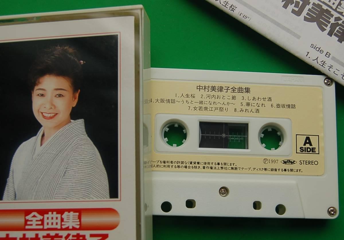 カセットテープ 中村美律子 全曲集  全16曲_画像2