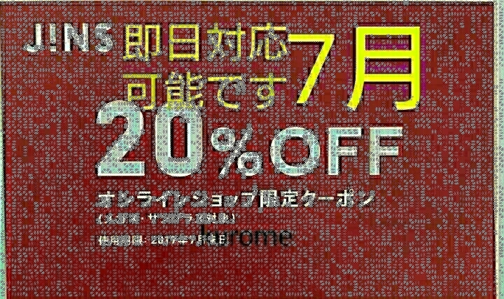 【即決】最新7月JINS ジンズ オンラインショップ限定クーポン20%オフOFF割引券PCメガネ レンズ眼鏡 株主優待券