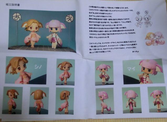 マルバツ神社の狛犬さん SDレジンキット オリジナルキャラクター 美少女 アニメ フィギュア 人形 ドール_画像4