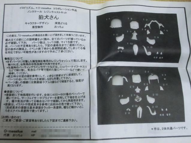 マルバツ神社の狛犬さん SDレジンキット オリジナルキャラクター 美少女 アニメ フィギュア 人形 ドール_画像5